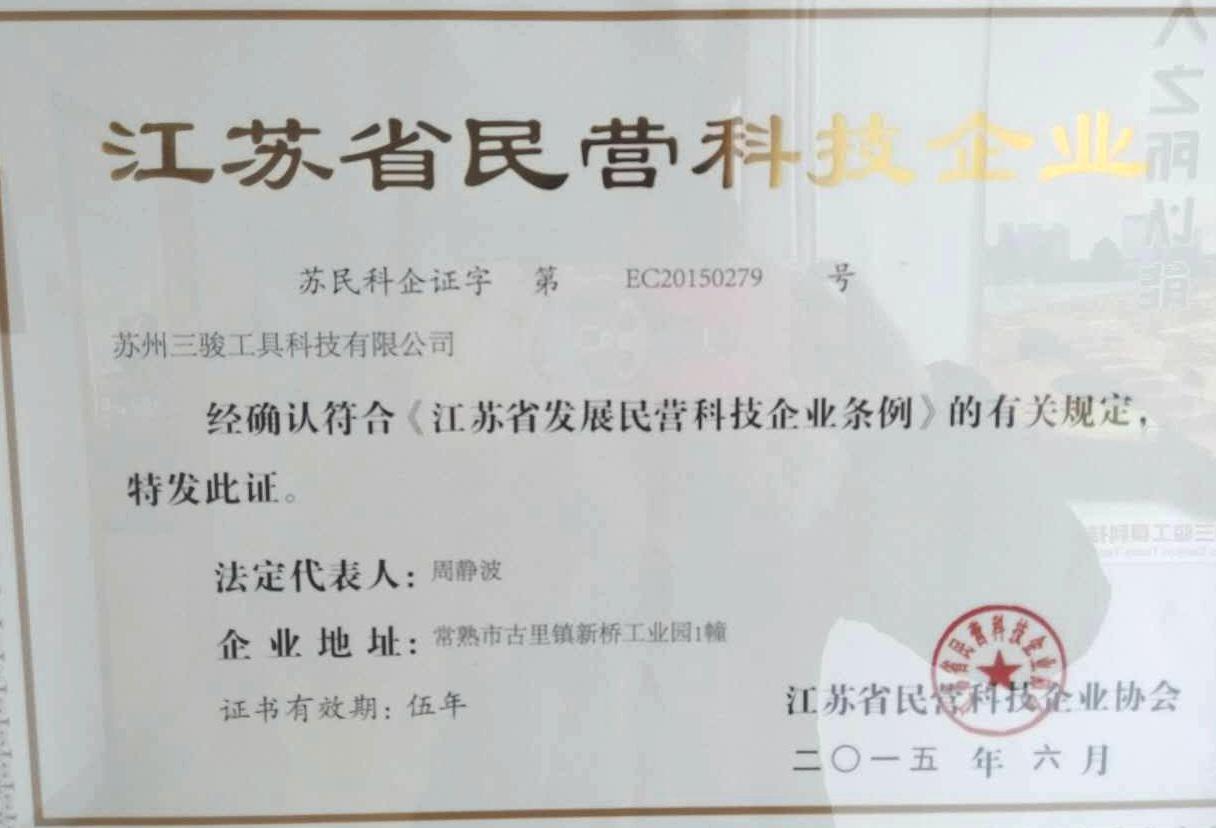Private scientific and technological enterprises in Jiangsu Province