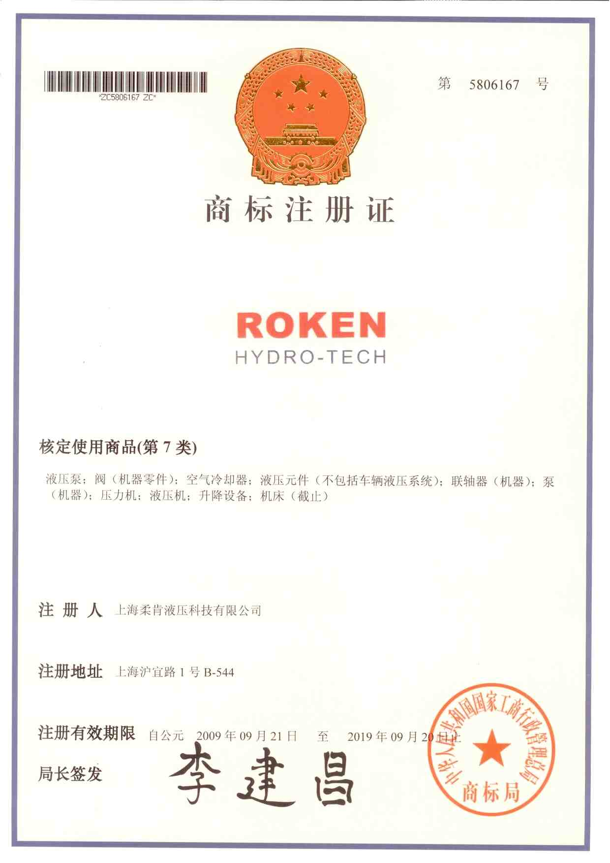 BRAND REGISTRATION for ROKEN HYDRO- TECH