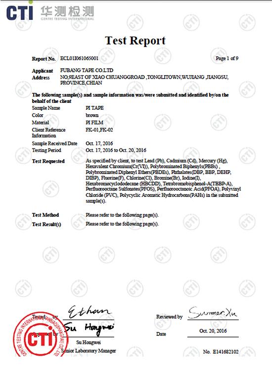 RoHS certificate of PI tape