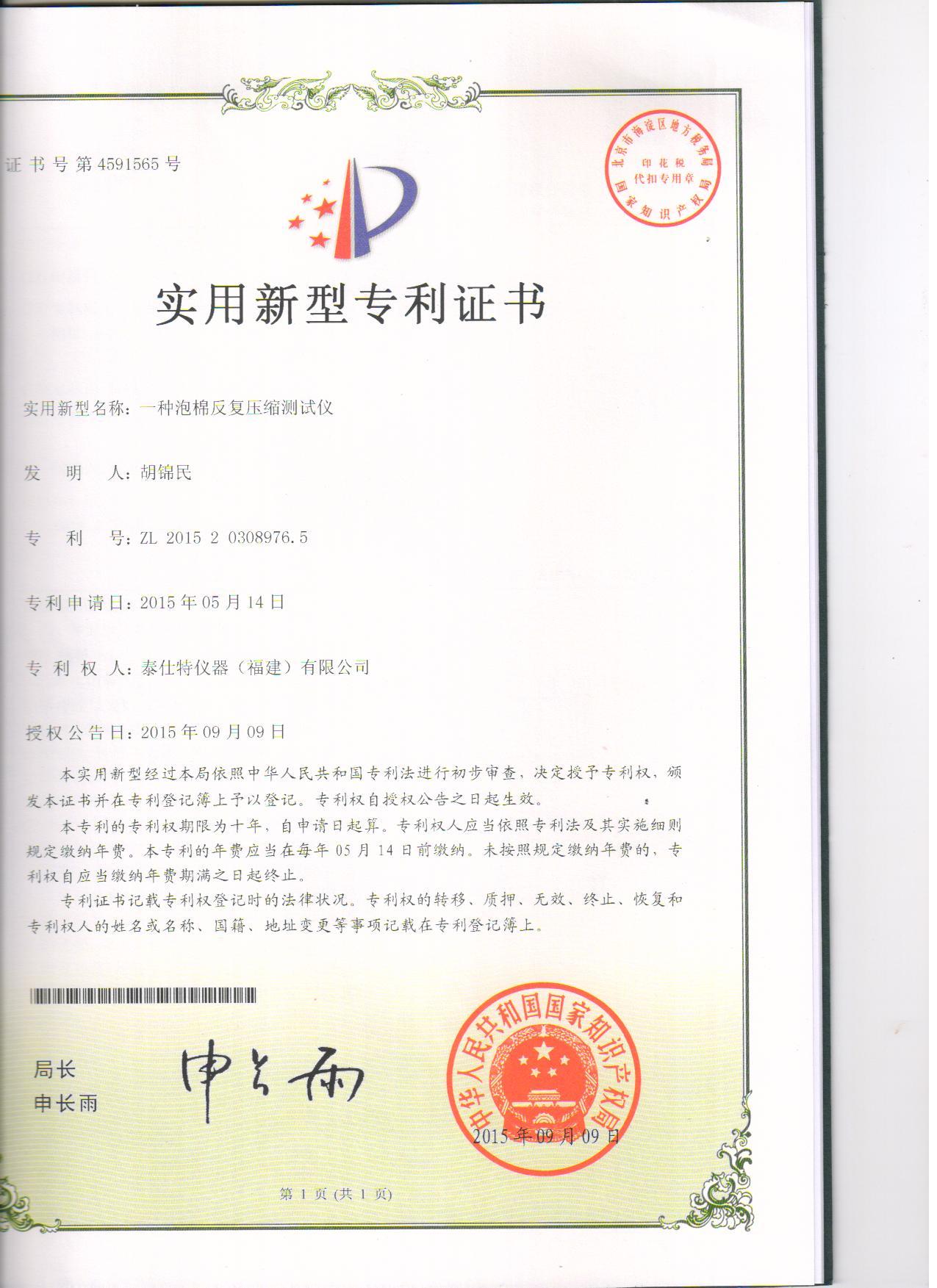 foam compression tester patent