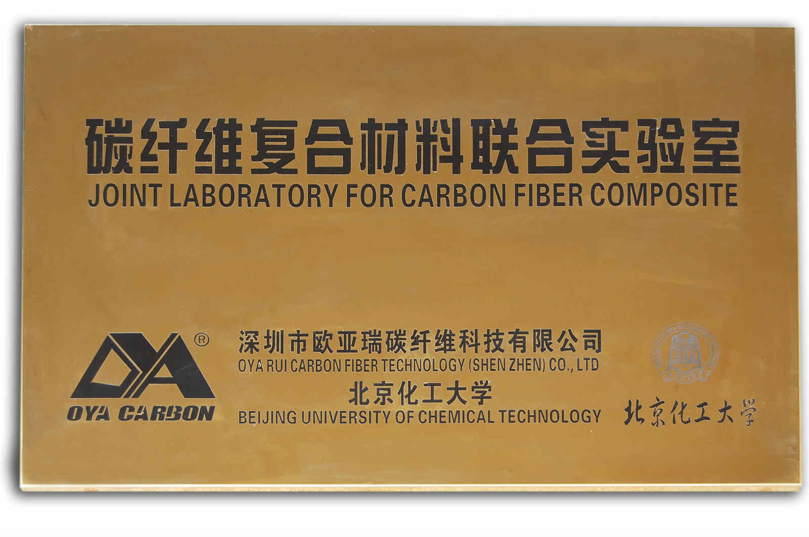 Collaborated University--Beijing University of Chemical Technology