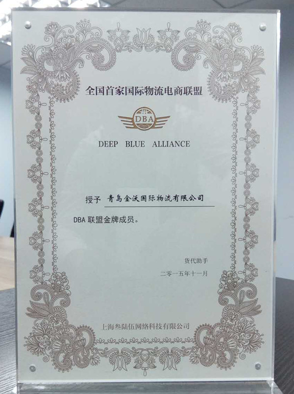 Grandworld Logistics is granted as a golden membership of DBA