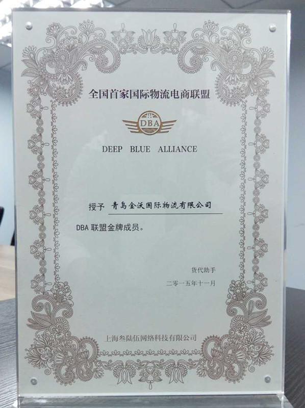 Grandworld Logistics is granted as a golden membership of DBA