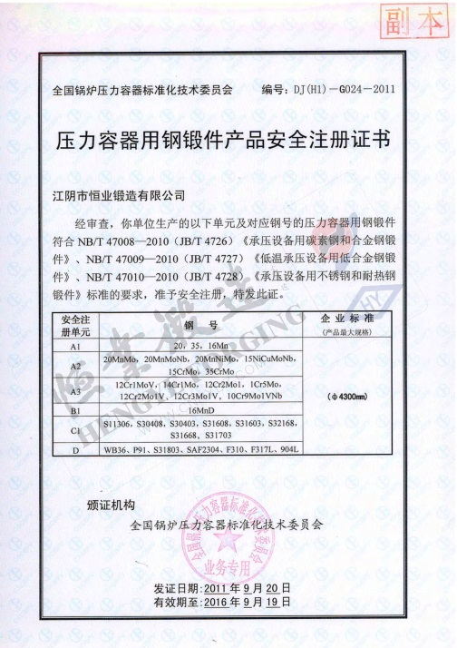 Pressure vessel forging product safety certificate of registration