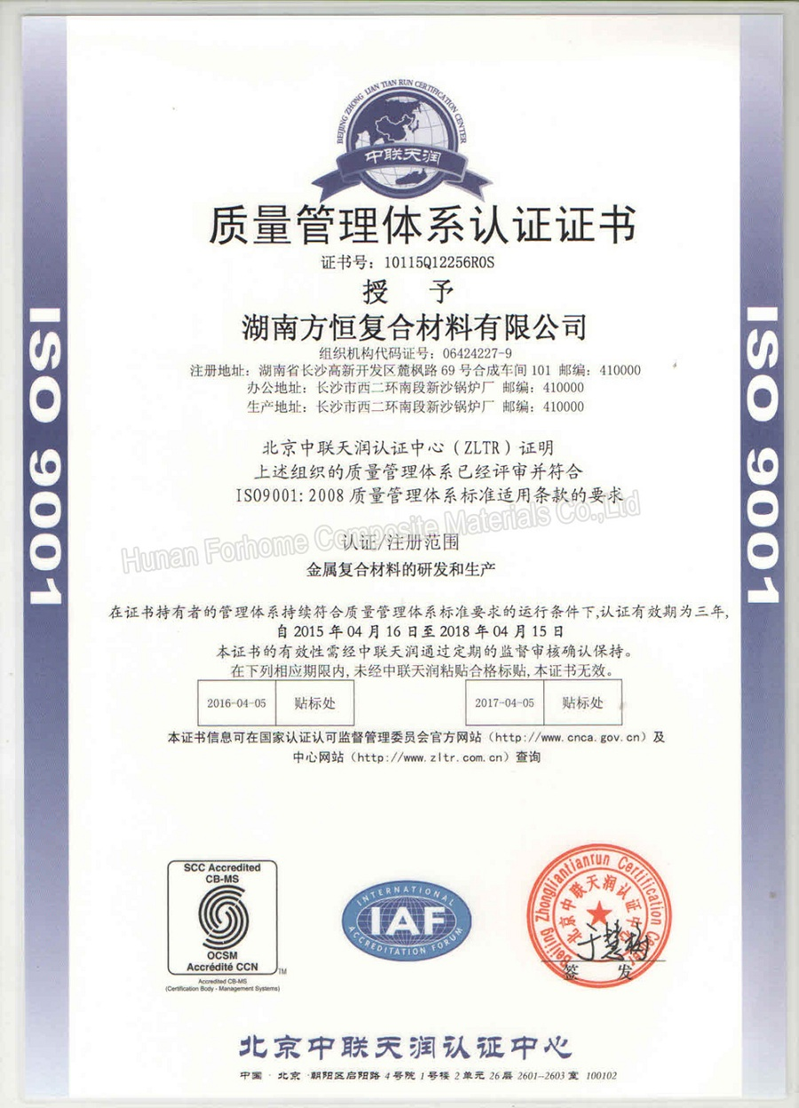 ISO Chinese certificate