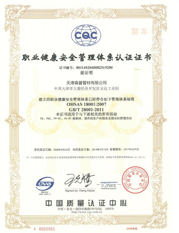 Occupational Health and Safety (OHS) Certificate