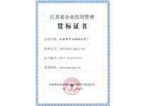 Certificate of jitc ZhongXing won the enterprise credit management