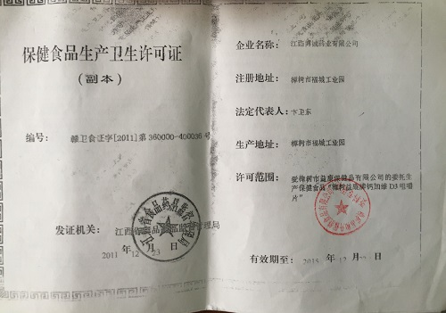 Health food production sanitation license