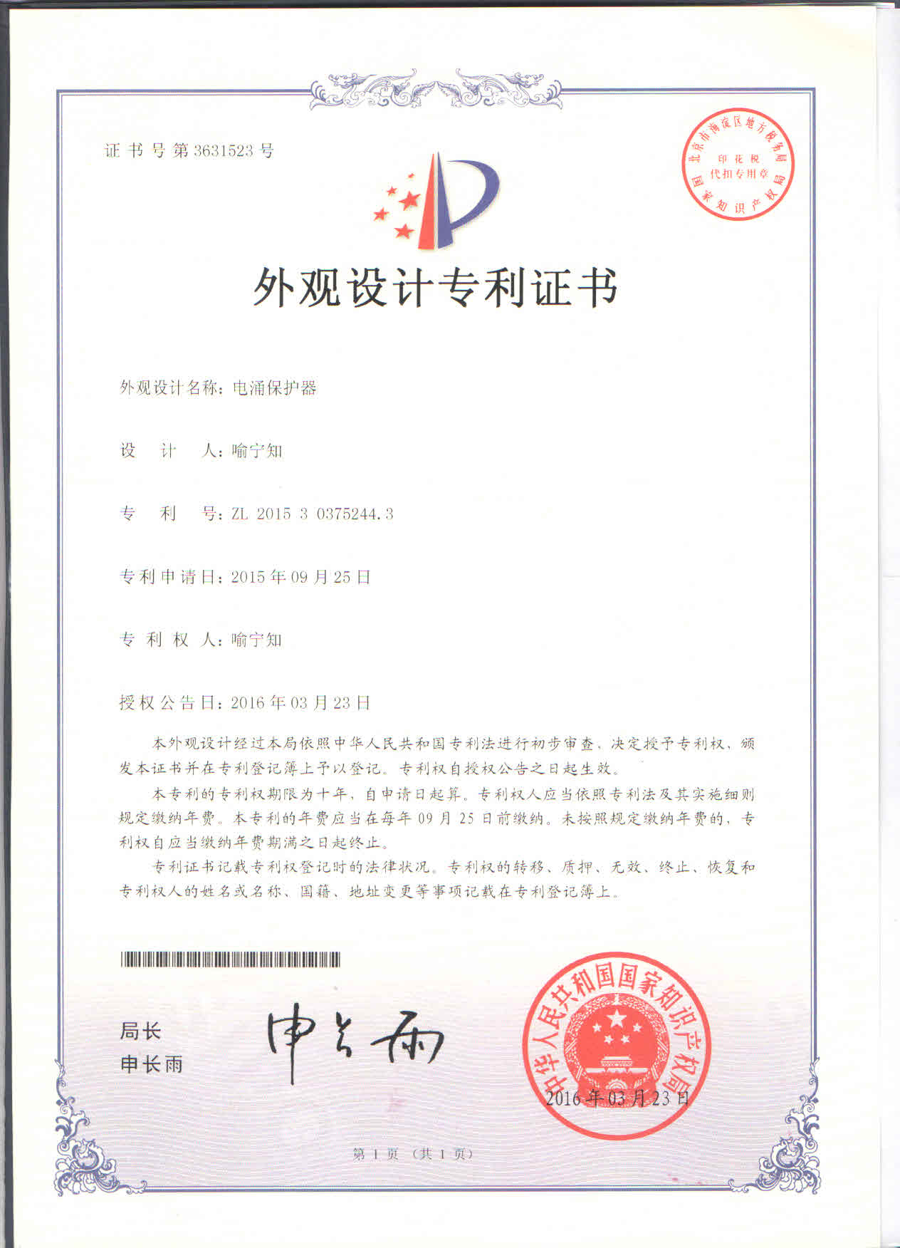 FATECH Patent for apperance designing of Class C SPD
