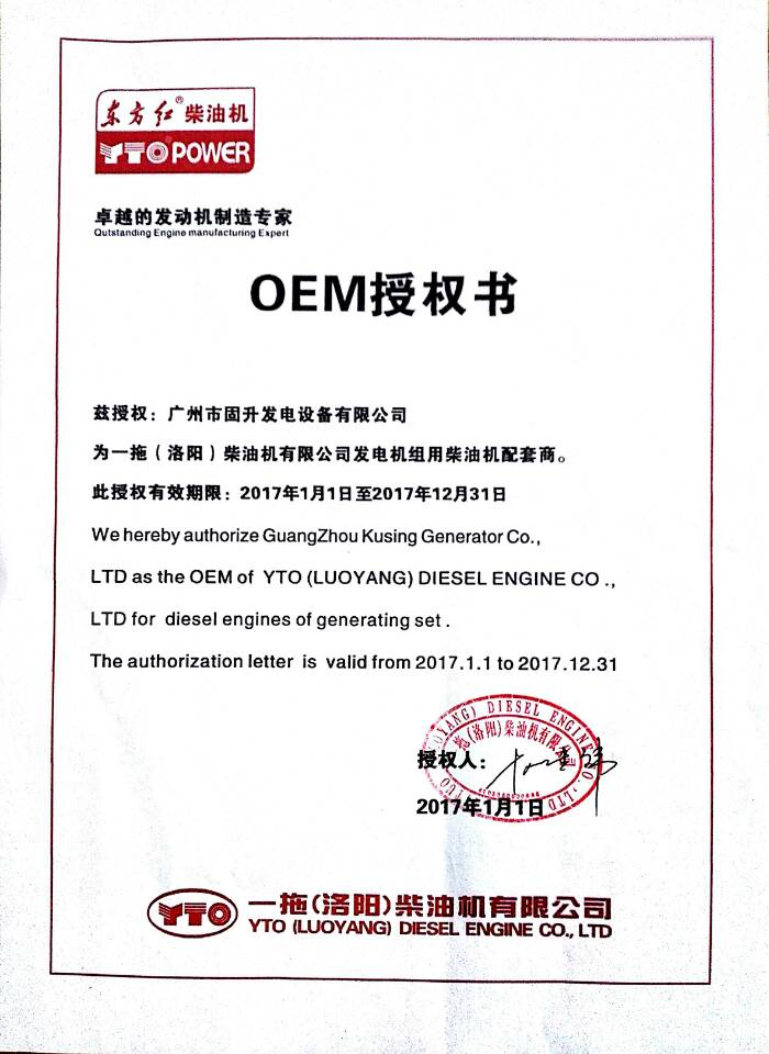 YTO ENGINE OEM AUTHORIZATION