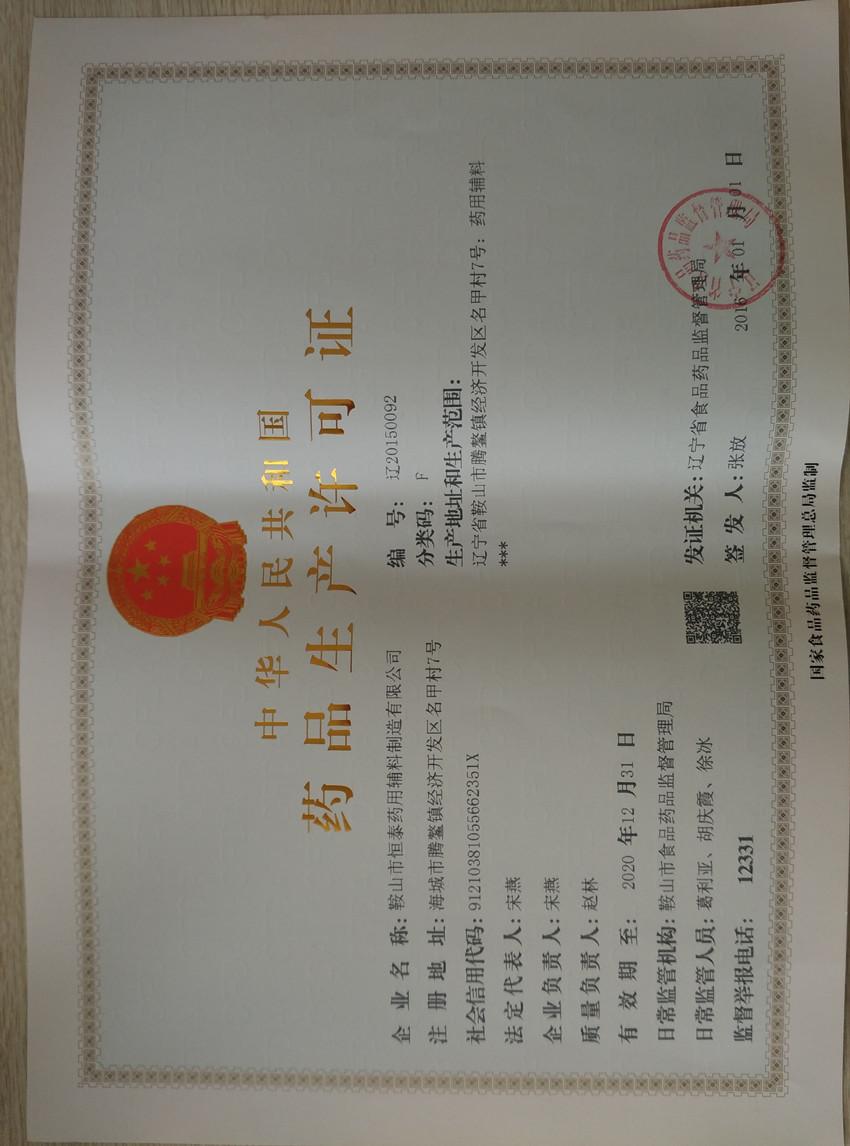 medical manufacture certificate