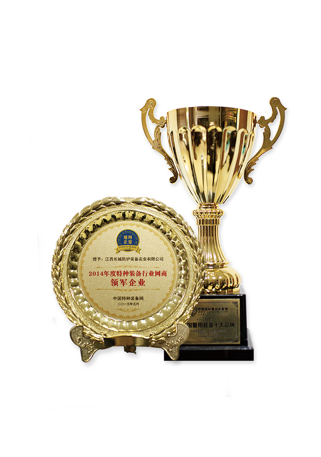 The champion cup of Protective Equipment Industry