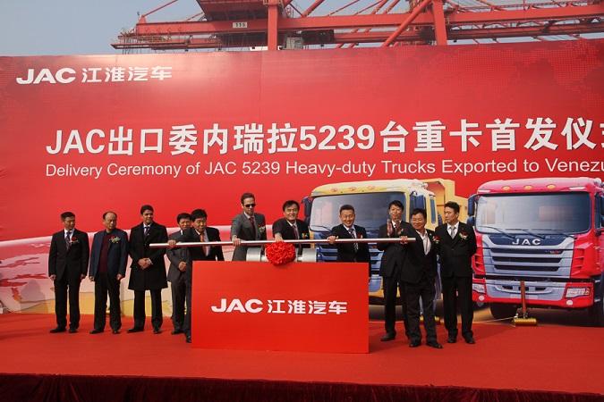 JAC Held Delivery Ceremony of 5239 Heavy-duty Trucks Exported to Venezuela