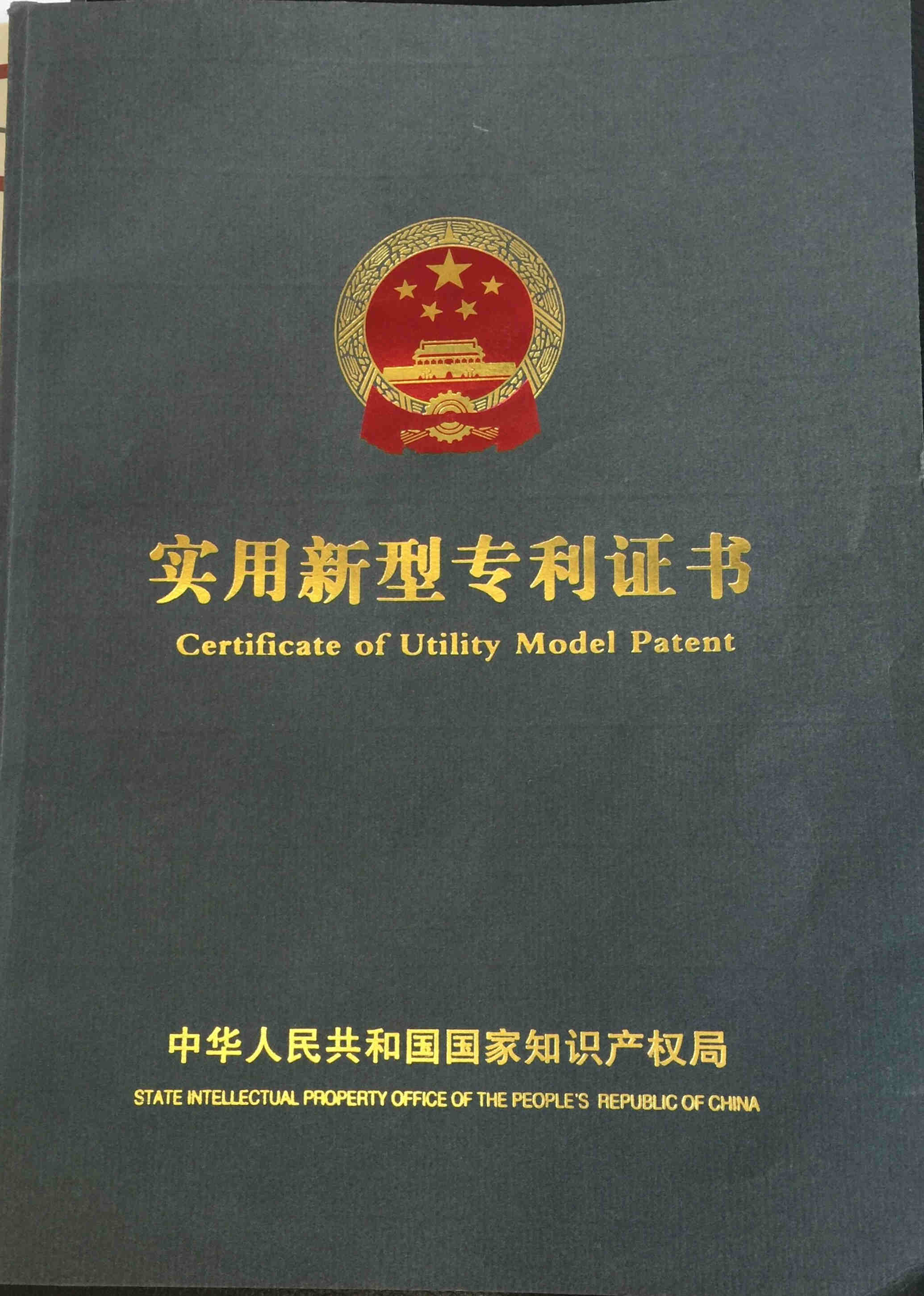 Certificate of Utility Model Partent