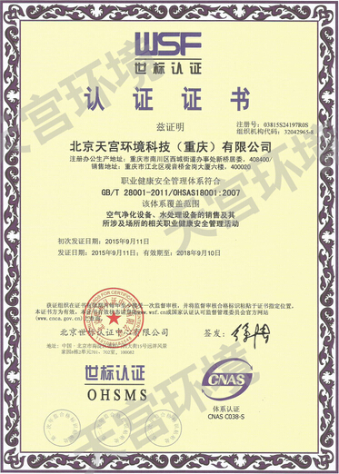 OHSAS Certificate of Air Purifier and Water Purifier