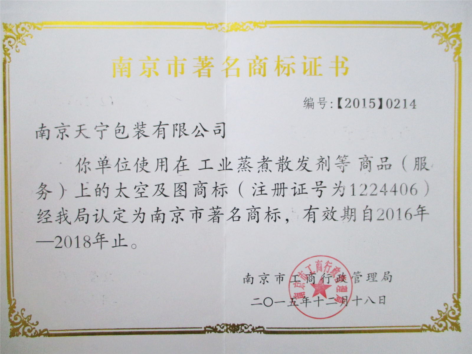 Famous trademark certificate