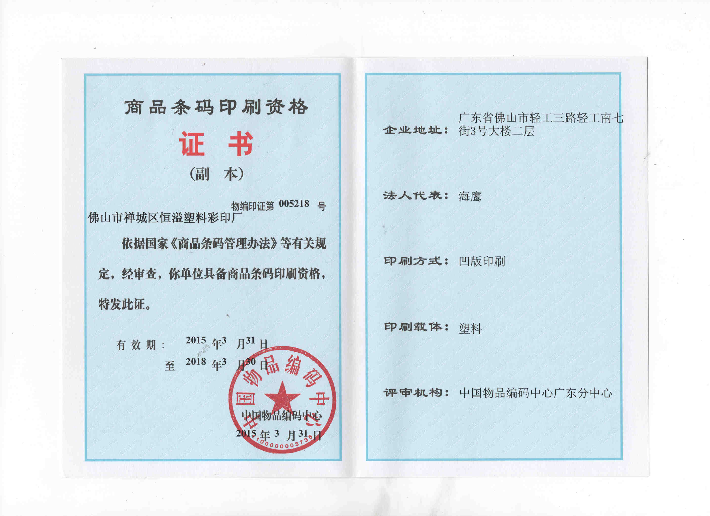 Bar-code Printing Licence