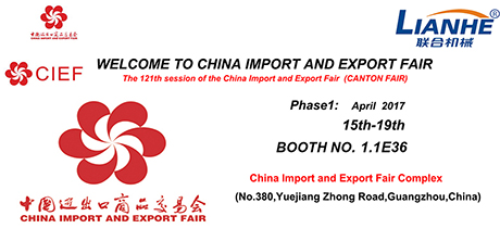 April 2017 China IMPORT AND EXPORT FAIR