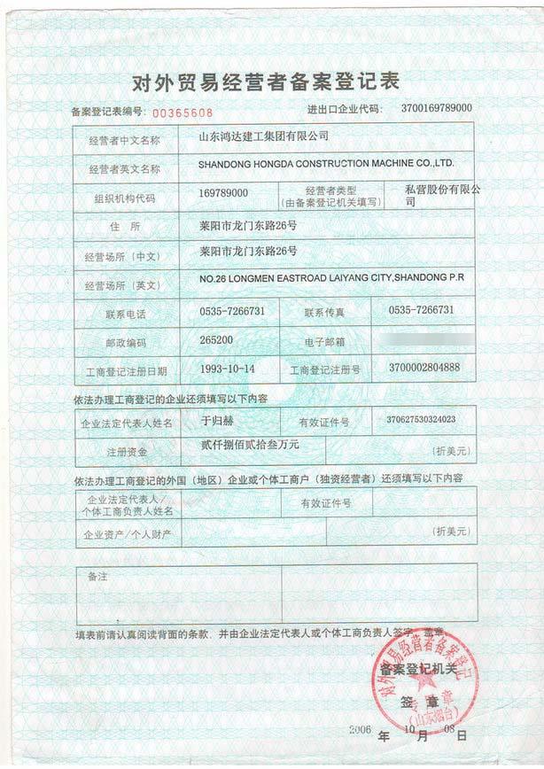 Hongda Group Export business register certificate