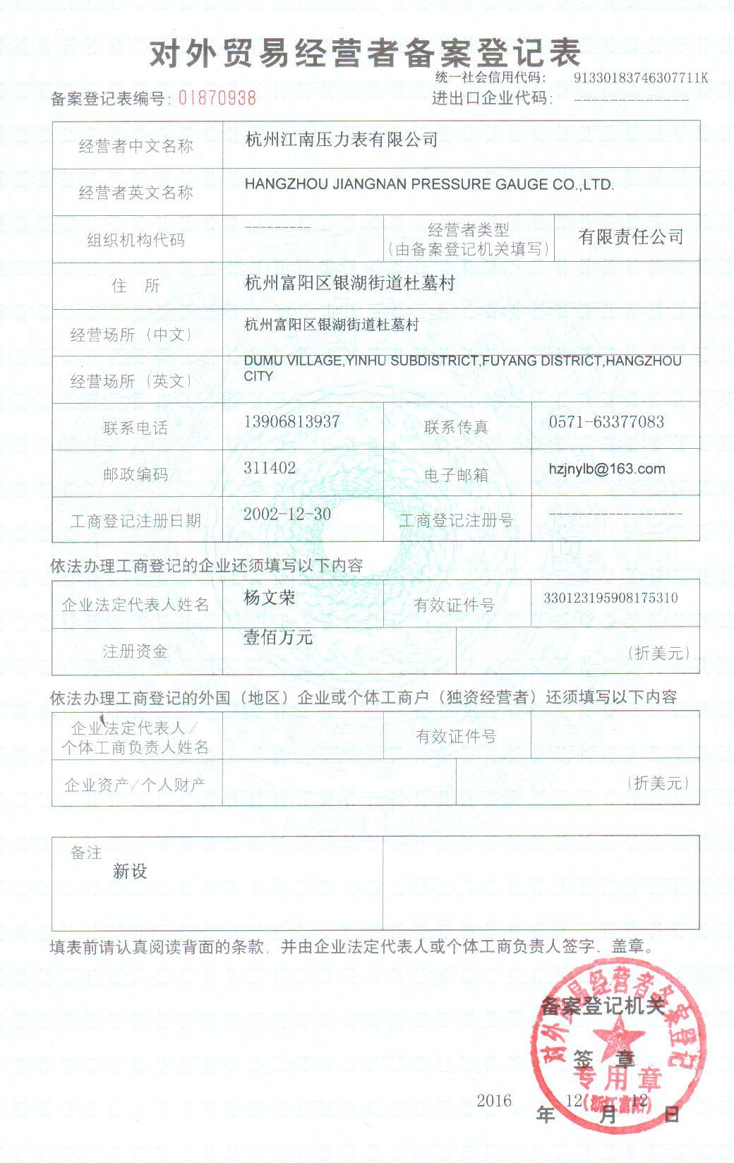 Foreign Trade Dealers Registration Form