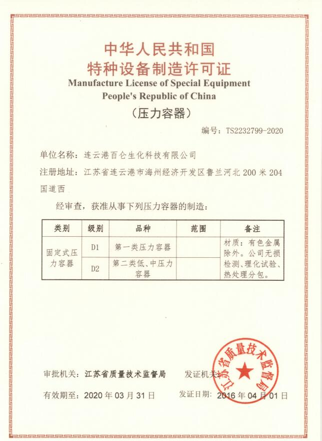 Mamufacture License of Special Equipment People`s Republic of China