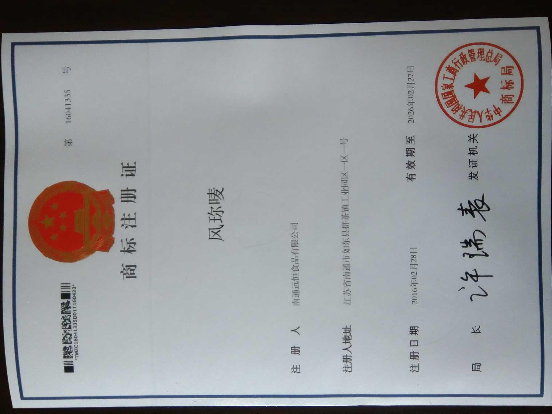 OEM brand certificate TOMATO SAUCE