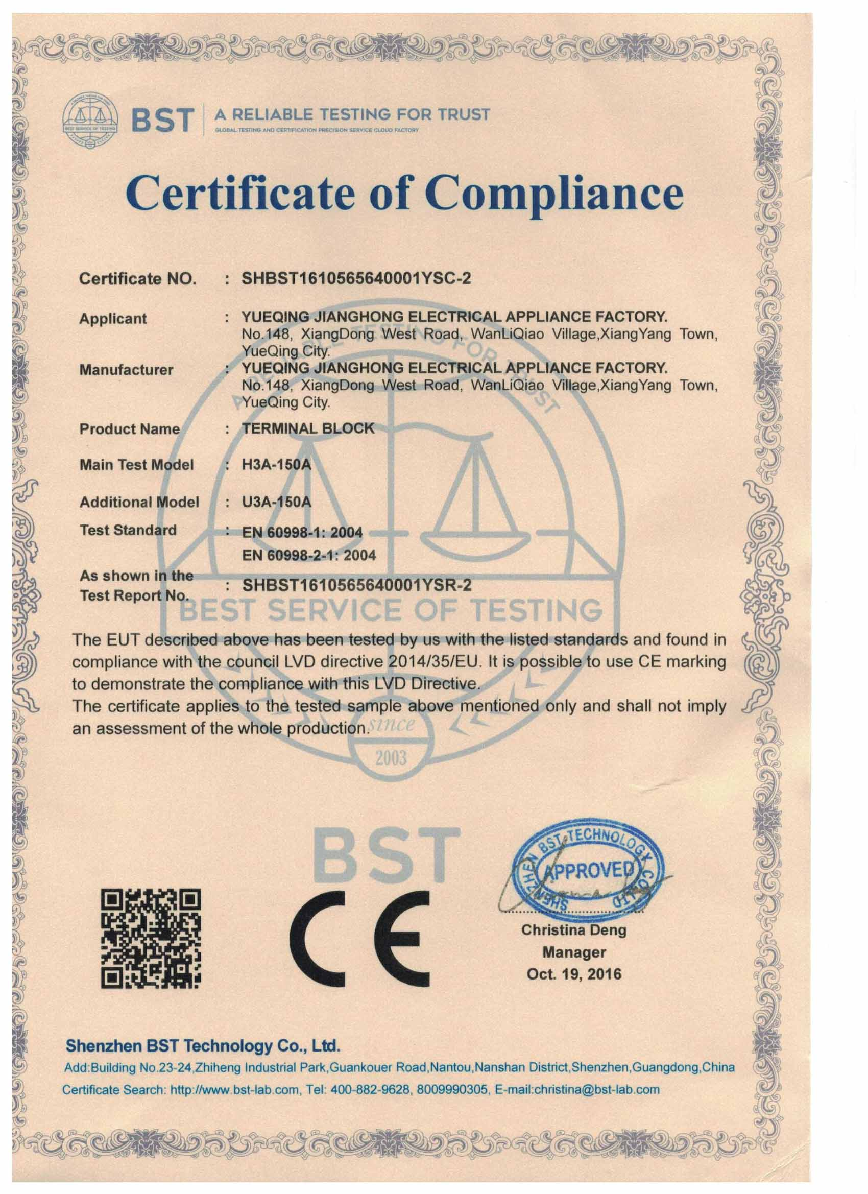 The Qualification Certificate of Terminal Block