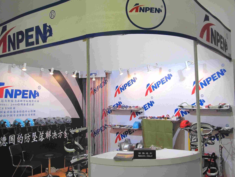 2013 Beijing ISPO Exhibition