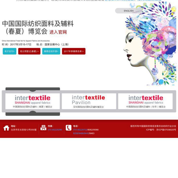 Shanghai intertextile fair
