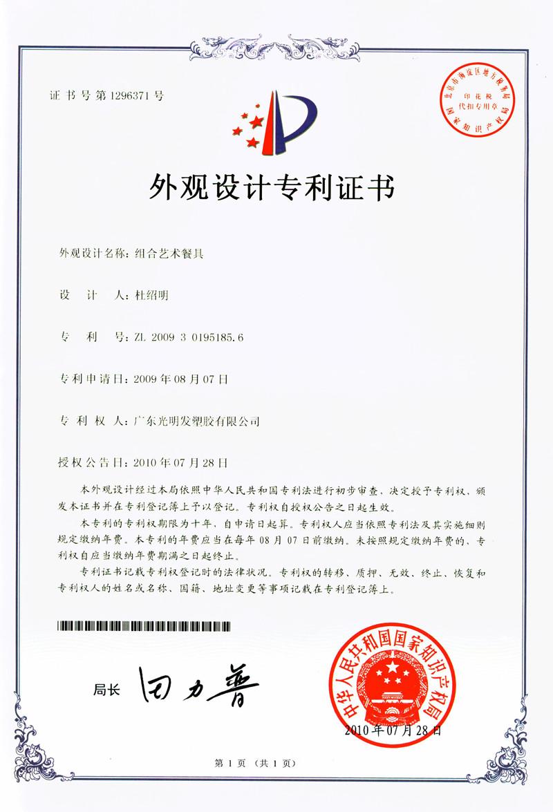 Chinese patent