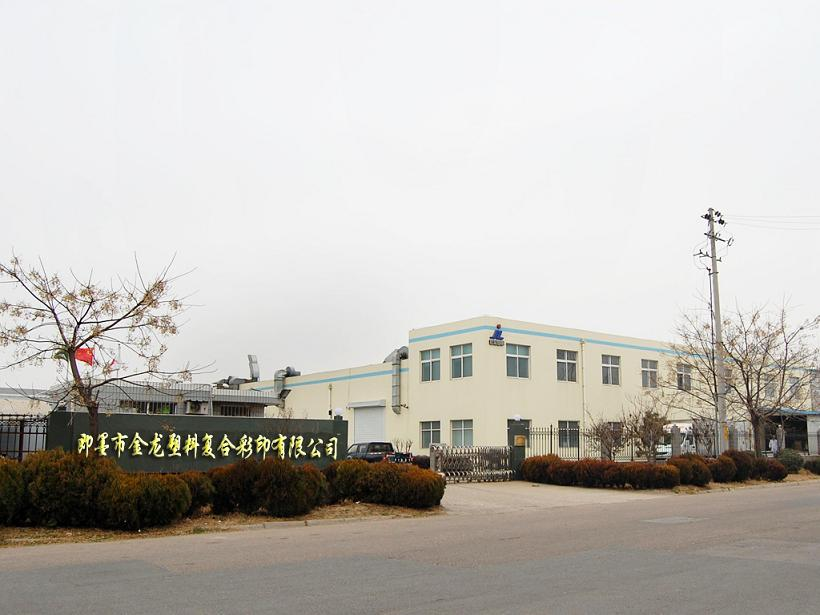 Jimo Jinlong Plastic Compound Color Printing Co., Ltd.