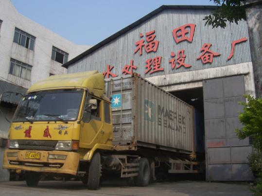 Jiangmen Futian Water Equipment Co., Ltd.