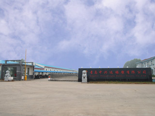 Qingdao Zhongxingda Rubber Plastic Co., Ltd.