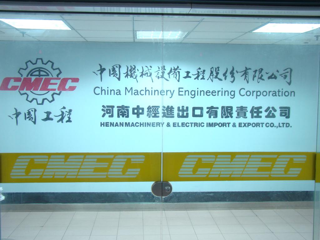 China Machinery Engineering Henan Co., Ltd.