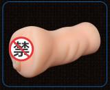 Masturbation Vagina