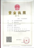 Factory License