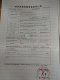 Export Registration Form
