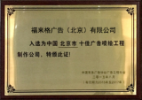 Top 10 Printing Company In Beijing