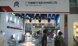 2013 June Guangzhou Lighting Fair
