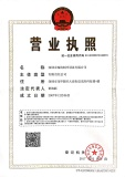 Business license cetification for Ruihai Refrigeration Equipment Co.,Ltd