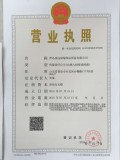Siyuan Business license