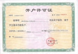 Opening permit issued by the Chinese government