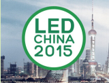 LED China 2015 (Sep 16th -19th,2015)