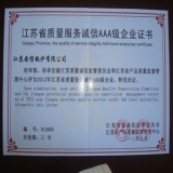 Jiangsu Province AAA level enterprise quality of service integrity certificate