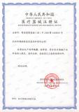 vaginal douche register certificate