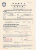 China Classification Society Certificate of Product