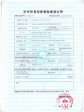 Archival Filing and Registration Form of Foreign Trade Operators