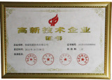 Certificate of the High and New Technological Enterprise