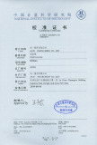 Calibration Certificate Of Precision Step Gauge (Page1)