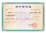 bank account approved certificate